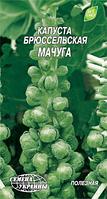 Мачуга семена капусты брюссельской Семена Украины 1 г