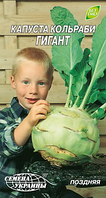 Гигант семена капусты кольраби Семена Украины 1 г