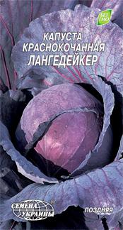 Лангедейкер семена капусты краснокочанной Семена Украины 1 г