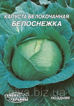 Белоснежка семена капусты белокачанной Семена Украины 10 г