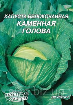 Каменная голова семена капусты белокочанной Семена Украины 5 г