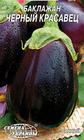 Чорний красень насіння баклажану Насіння України 0,50 г