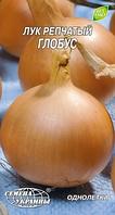 Глобус семена лука репчатого Семена Украины 1 г