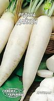 Дайкон семена редьки Семена Украины 3 г