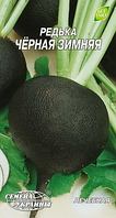 Черная зимняя семена редьки Семена Украины 3 г