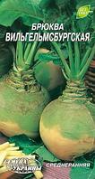 Вільгельмсбургська насіння брукви Насіння України 2 г