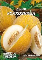 Колгоспниця насіння дині Насіння України20 г