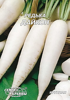 Дайкон семена редьки Семена Украины 20 г