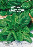 Матадор семена шпината Семена Украины 20 г
