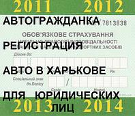 Автогражданка в Харькове, ОСАГО для юр. лиц  (регистрация ТС в Харькове)