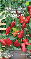 Комнатный красный F1 семена перца сладкого  Семена Украины 10 семян