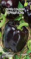 Чёрный конь семена перца сладкого Семена Украины 0.30 г