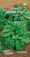 Зимний гигант семена шпината Семена Украины 3 г