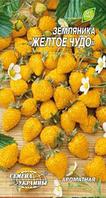 Желтое чудо семена земляники Семена Украины 0.10 г