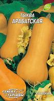 Арабатская семена тыквы Семена Украины 3 г