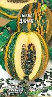 Даная семена тыквы Семена Украины 3 г