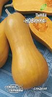 Новинка семена тыквы Семена Украины 3 г