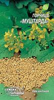 Горчица Муштарда семена горчицы Семена Украины 3 г