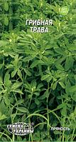 Грибная трава семена грибной травы Семена Украины 1 г