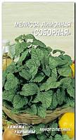 Мелисса Соборная лимонная семена мелиссы лимонной Семена Украины 0.20 г