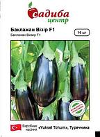 Візір F1 насіння баклажану Садиба Yuksel seeds 10 насінин