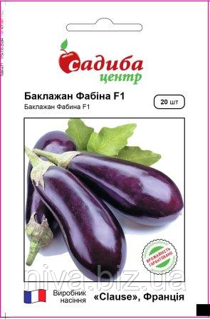 Фабіна F1 насіння баклажану Садиба Сlause 20 насінин