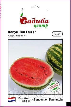 Топ Ган F1 насіння кавуна Садиба Syngenta 8 насінин
