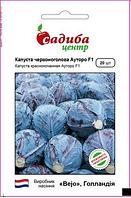 Ауторо F1 насіння капусти червонокачанної Садиба Bejo Zaden 20 семян