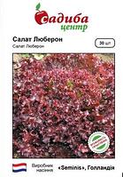 Люберон насіння салату Садиба Seminis 30 семян