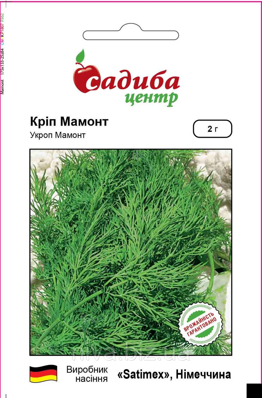 Мамонт насіння кропу Садиба Satimex 2 г