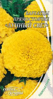 Лунный свет семена бархатцев прямостоячих Семена Украины 0,50 г