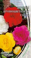 Бегония крупноцветковая смесь семена Семена Украины 15 семян