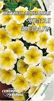 Желтая звезда F1 семена петунии ампельной Семена Украины 10 шт