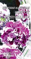 Пируэт пурпурная F1 семена петунии махровой Семена Украины 10 семян