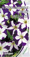 Синяя звезда F1 семена петунии ампельной Семена Украины 10 семян