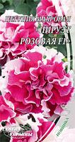 Пируэт розовая F1 семена петунии махровой Семена Украины 10 семян
