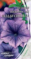 Дэдди синяя F1 семена петунии низкорослой Семена Украины 10 семян