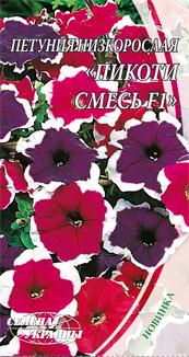 Пикоти смесь F1 семена петунии низкорослой Семена Украины 10 семян