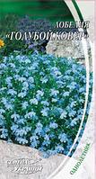Голубой ковер семена лобелии Семена Украины 0,05 г