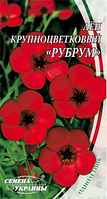 Рубрум семена лена крупноцветкового Семена Украины 0,50 г