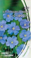 Сапфир семена лена крупноцветкового Семена Украины 0,50 г