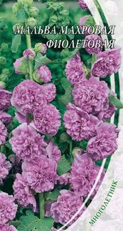 Мальва махровая фиолетовая Семена Украины 0,30 г