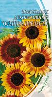 Осенняя прелесть семена подсолнуха декоративного Семена Украины 1,50 г