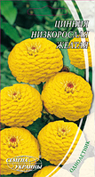 Цинния низкорослая желтая семена Семена Украины 0,50 г