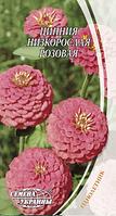 Цинния низкорослая розовая семена Семена Украины 0,50 г