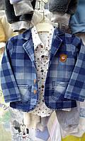 Стильный костюм для мальчика (тройка) Турция