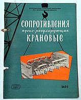 """Журнал (Бюллетень) """"Сопротивления пуско-регулирующие крановые"""" 1958 год, фото 1"""