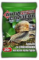 Антислизень молюскоцид проти слимаків Агромаксі 20 г