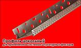 Профиль цокольный AL (стартовый) алюминиевый 103 мм. 2.5 м.п., фото 2