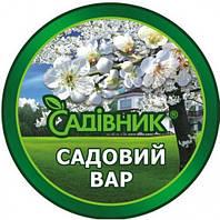 Садовий вар для замазки свіжих зрізів плодових дерев і кущів Садівник (50 г 90 г 100 г)